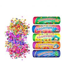ХЛОПУШКА 100мм с конфетти только по 50!/50/500/