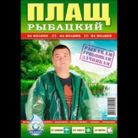 Дождевик(Плащ) на молнии Рыбацкий /100/